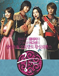 2006 Princess Hours