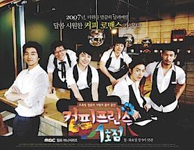 2007 Coffee Prince