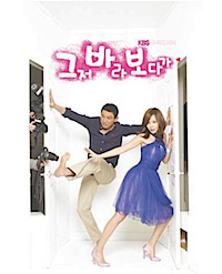 2009 That Fool - The Accidental Couple