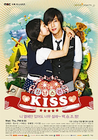 2010 Playful Kiss