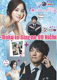 2011 Boku to Star no 99 Nichi