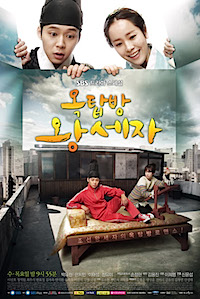 2012 The Rooftop Prince