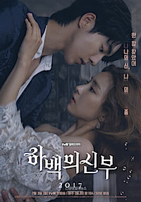 Poster for Bride of the Water God