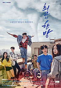 Poster for The Best Hit Korean Drama