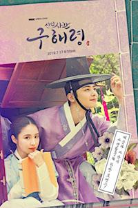 Rookie Historian Goo Hae-ryung Korean Drama promo image