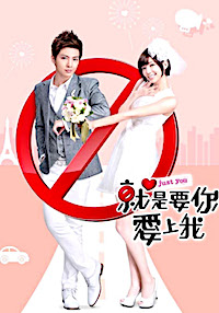 Poster for Just You Taiwanese drama showing Aaron Yan and Puff Kuo