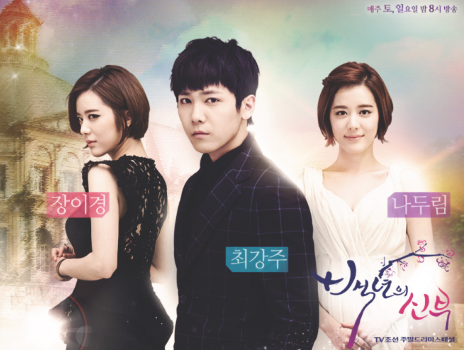 Poster for Korean Drama Bride of the Century showing Lee Hong Gi and Yang Jin Sung.