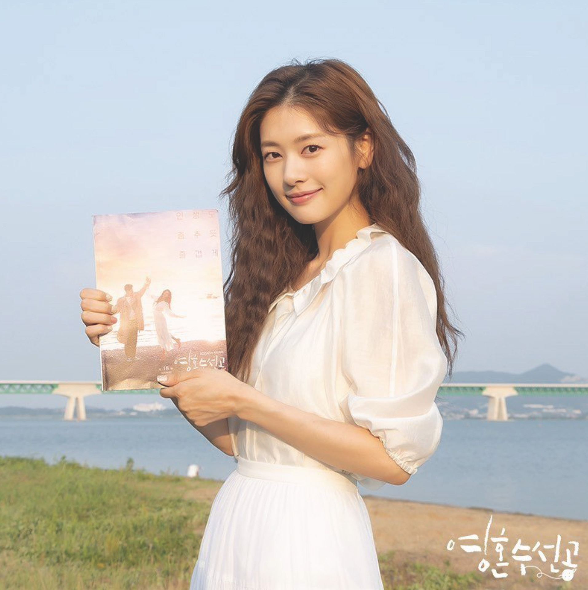 Jung So Min star of Fix You - Soul Mechanic