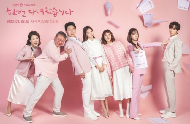 Once Again Korean Drama promo poster