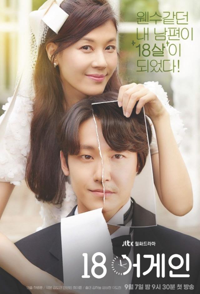 Korean Drama 18 again promo poster