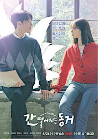 My Roommate is a Gumiho Korean Drama poster with Jang Ki Yong and Lee Hye-Ri.